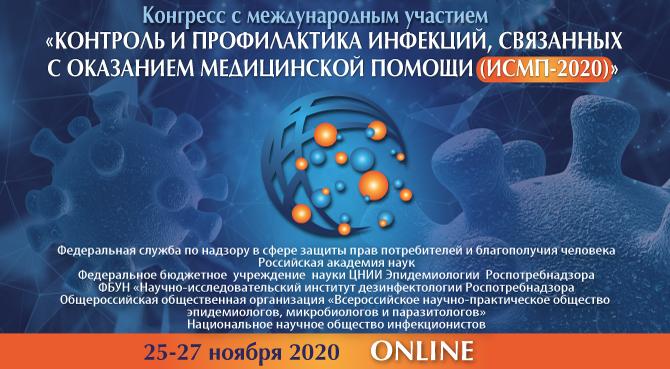 Виртуальная выставка ИСМП-2020