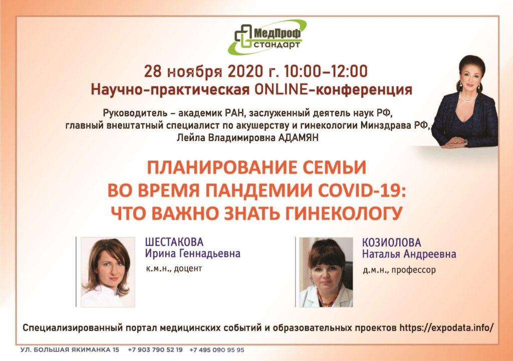 Научно-практическая ОNLINЕ-конференция «Планирование семьи во время пандемии COVID-19: что важно знать гинекологу»