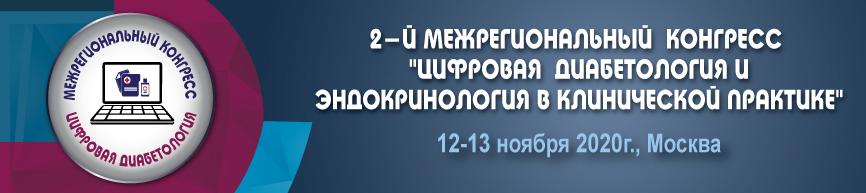 Виртуальная выставка конгресса «ЦИФРОВАЯ ДИАБЕТОЛОГИЯ И ЭНДОКРИНОЛОГИЯ В КЛИНИЧЕСКОЙ ПРАКТИКЕ»