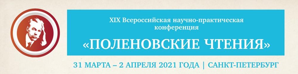 XX Всероссийская научно-практическая конференция «Поленовские чтения»