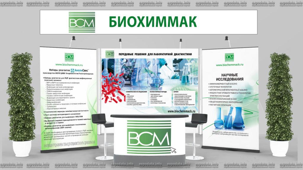Виртуальная выставка онлайн-семинара «Вирусные гепатиты в Российской Федерации: эпидемиология, диагностика и современные возможности лечения»