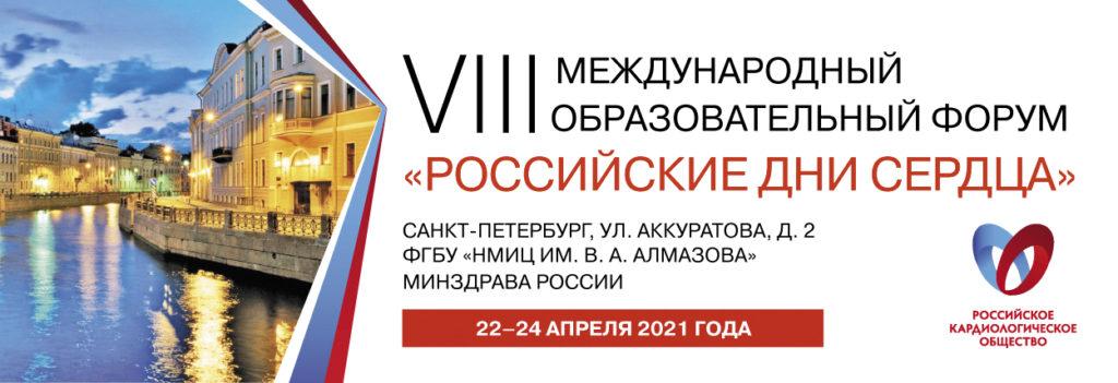 Образовательный форум «Российские дни сердца» 2021