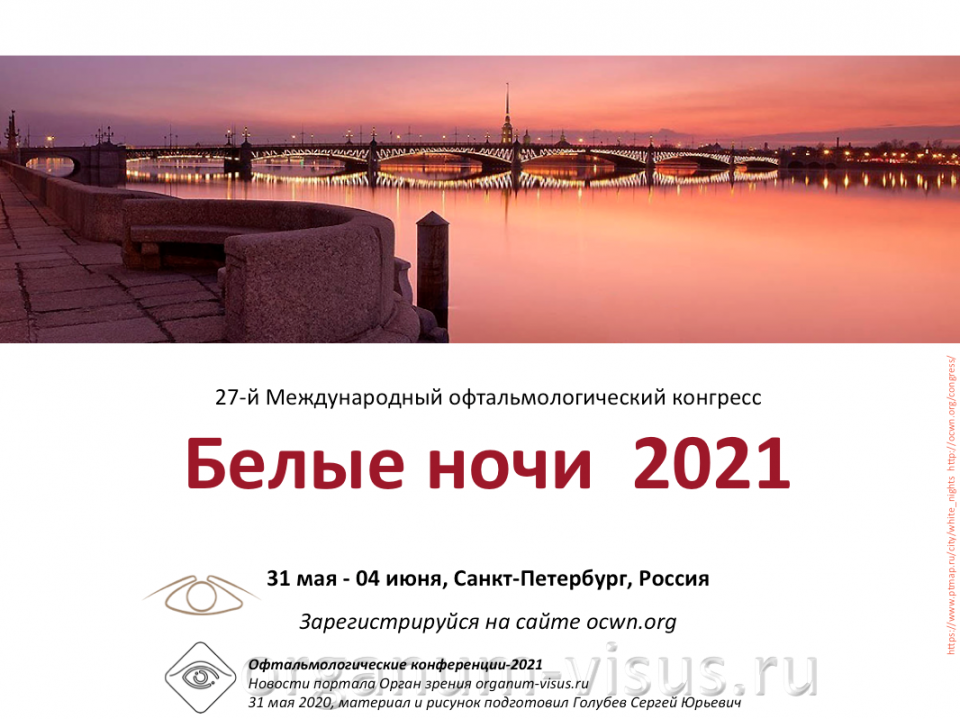XXVII Международный офтальмологический конгресс «Белые ночи»