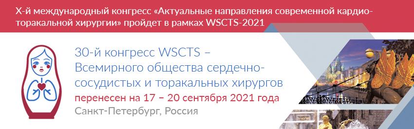 30-й ежегодный Конгресс Всемирного общества кардиоваскулярных и торакальных хирургов (WSCTS)