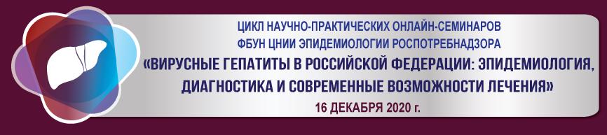 Научно-практический онлайн-семинар «Вирусные гепатиты в Российской Федерации: эпидемиология, диагностика и современные возможности лечения».