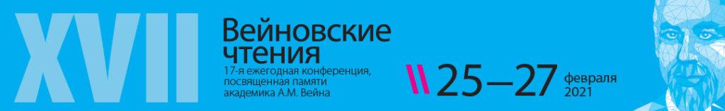 17-я ежегодная междисциплинарная конференция с международным участием «Вейновские чтения», посвященная памяти академика А.М. Вейна
