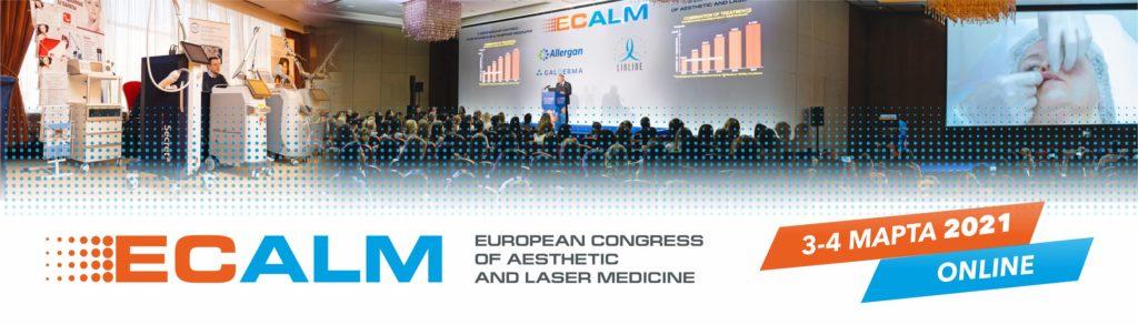 V Европейский Конгресс по эстетической и лазерной медицине ECALM 2021