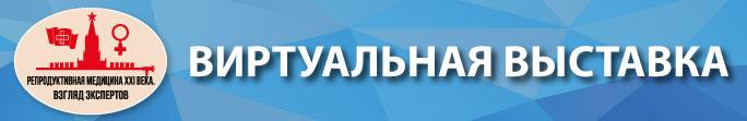 Виртуальная выставка ONLINE-конференции «РЕПРОДУКТИВНАЯ МЕДИЦИНА XXI ВЕКА. ВЗГЛЯД ЭКСПЕРТОВ»