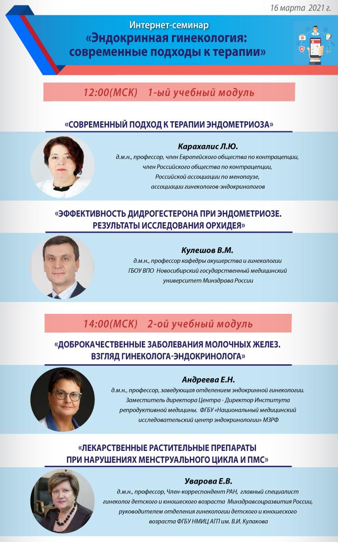 Интернет-семинар «Эндокринная гинекология: современные подходы к терапии»