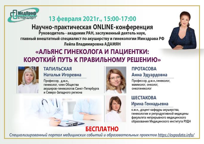 """Научно-практическая ONLINE-конференция """"Альянс гинеколога и пациентки: короткий путь к правильному решению""""."""
