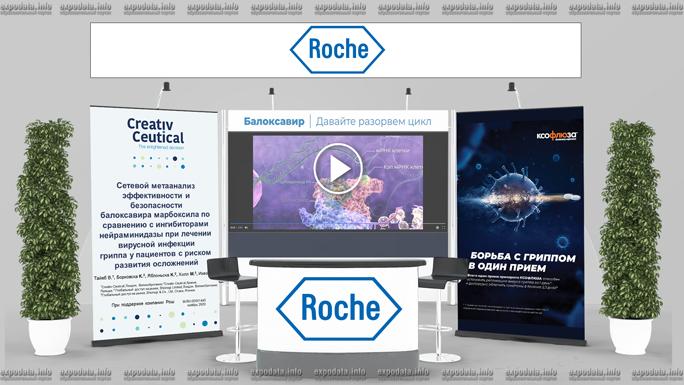 Виртуальная выставка Научно-практического семинара «Грипп и острые респираторные инфекции: диагностика, терапия и профилактика»