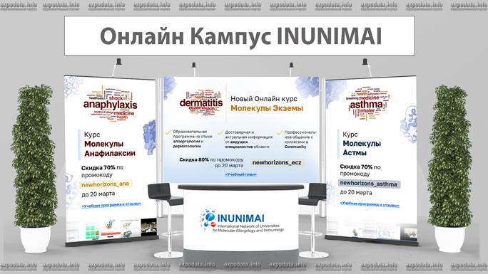 Виртуальная выставка Научно-практического семинара «Аллергология: новые горизонты»