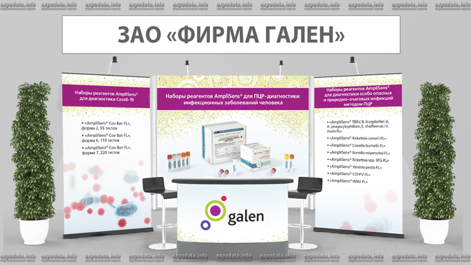 Виртуальная выставка научно-практического семинара «Инфекции, передаваемые клещами: диагностика и разбор клинических случаев»