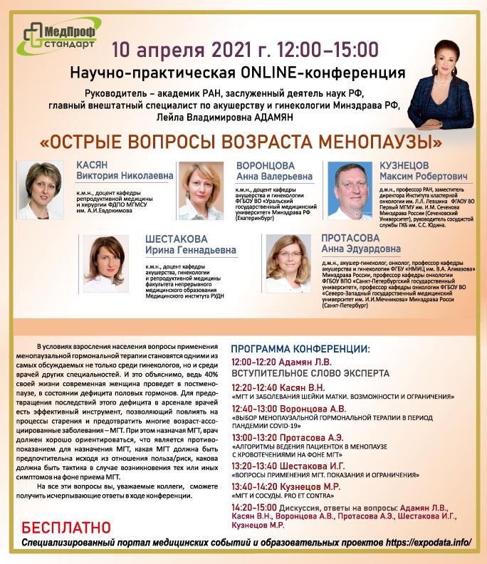 Научно – практическая online -конференция «Острые вопросы возраста менопаузы»