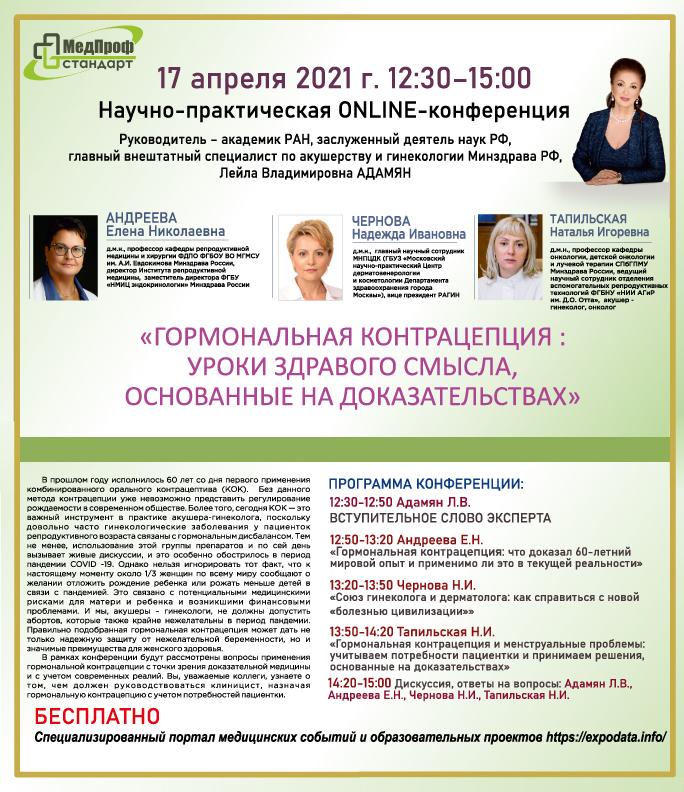 Научно-практическая online-конференция «Гормональная контрацепция: уроки здравого смысла, основанные на доказательствах»