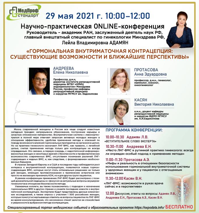 Научно-практическая онлайн конференция «Гормональная внутриматочная контрацепция: существующие возможности и ближайшие перспективы»