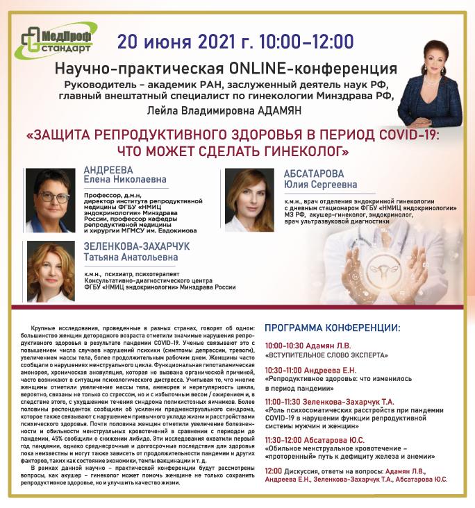 """Научно-практическая ONLINE-конференция """"Защита репродуктивного здоровья в период COVID-19: что может сделать гинеколог"""""""