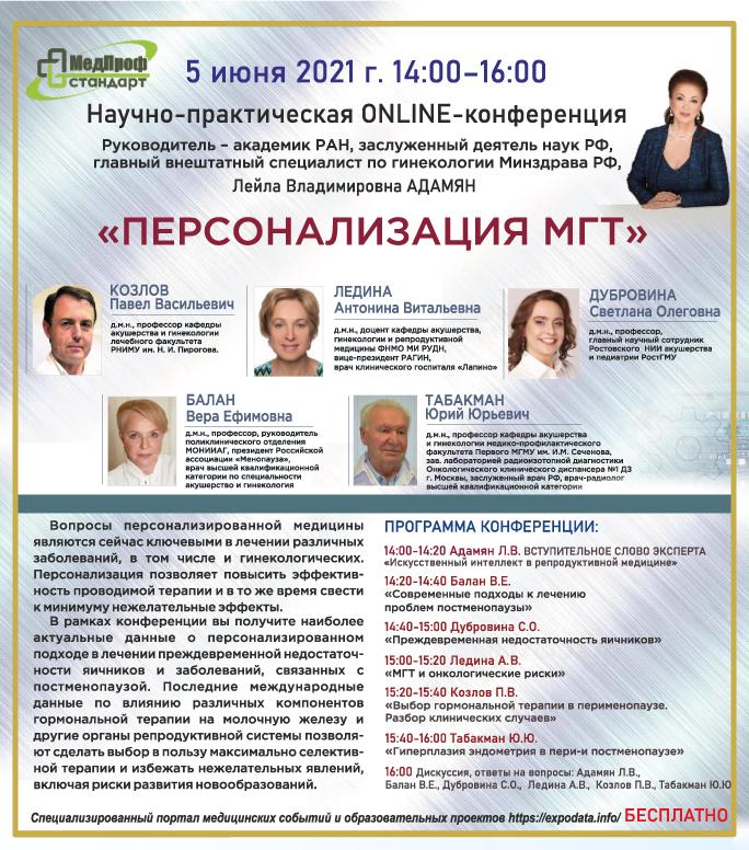 Научно-практическая online-конференция «Персонализация МГТ»