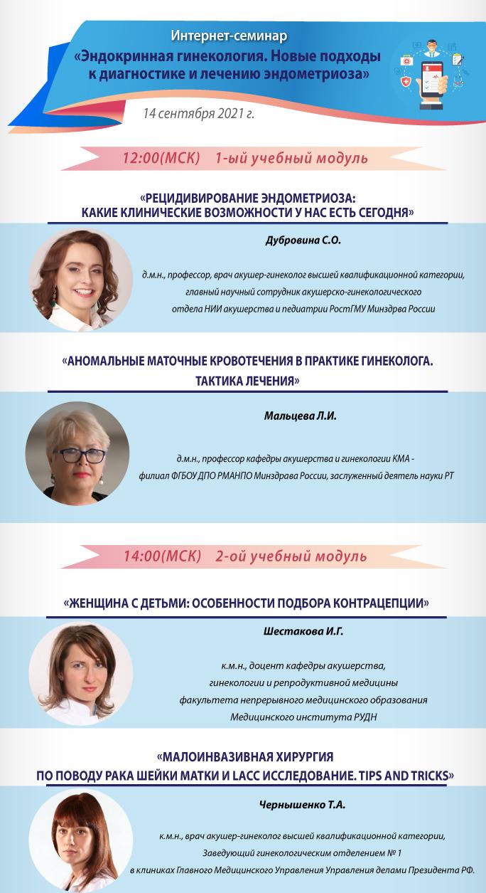 Интернет-семинар «Эндокринная гинекология. Новые подходы к диагностике и лечению эндометриоза»