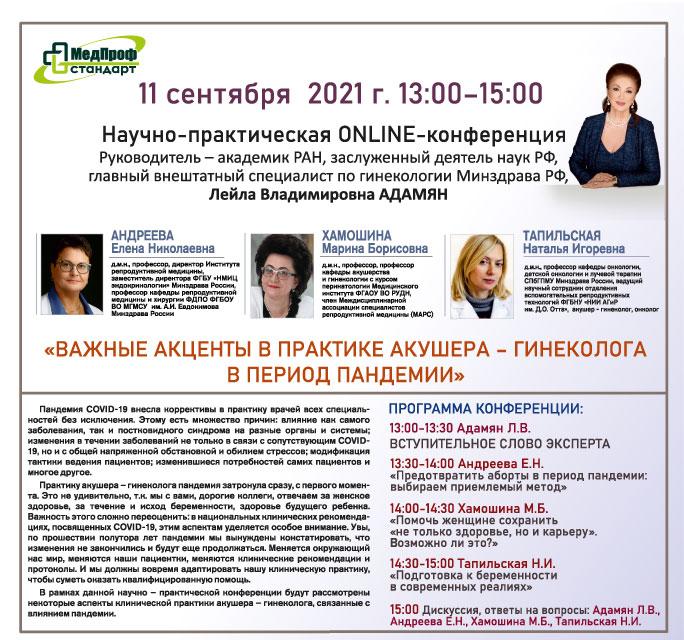 Научно-практическая online-конференция «Важные акценты в практике акушера – гинеколога в период пандемии»