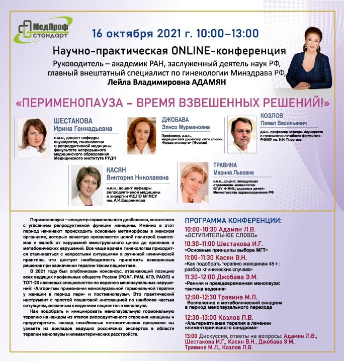 Научно-практическая online-конференция «Перименопауза – время взвешенных решений!»